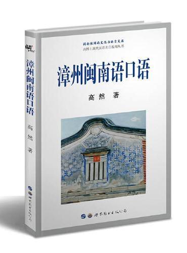漳州闽南语口语