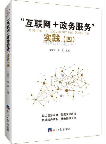 """""""互联网+政务服务""""实践(四)"""