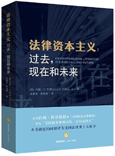 法律资本主义:过去,现在和未来