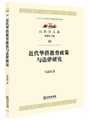 近代华侨教育政策与法律研究