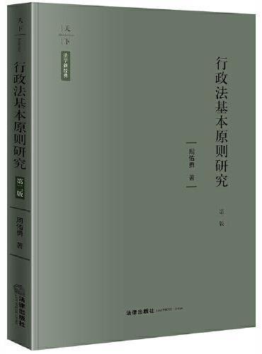 天下·法学新经典 行政法基本原则研究(第二版)