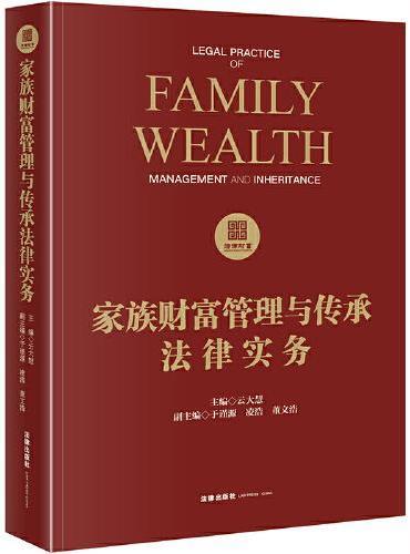 家族财富管理与传承法律实务