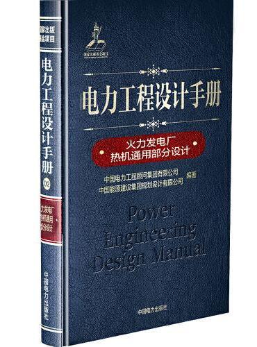 电力工程设计手册 火力发电厂热机通用部分设计