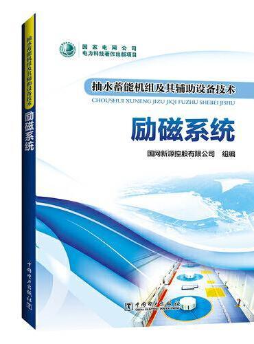 抽水蓄能机组及其辅助设备技术  励磁系统