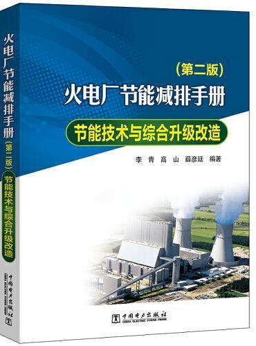 火电厂节能减排手册  节能技术与综合升级改造(第二版)