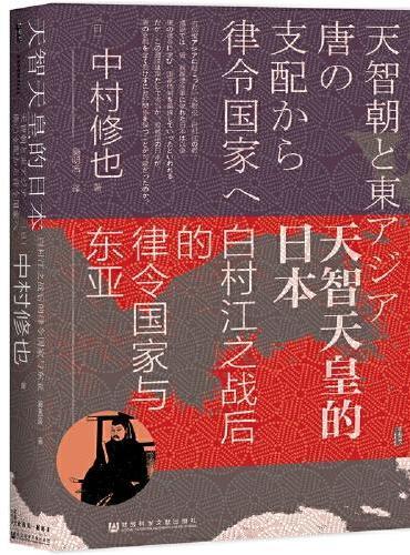 甲骨文丛书·天智天皇的日本:白村江之战后的律令国家与东亚