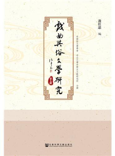 戏曲与俗文学研究(第七辑)