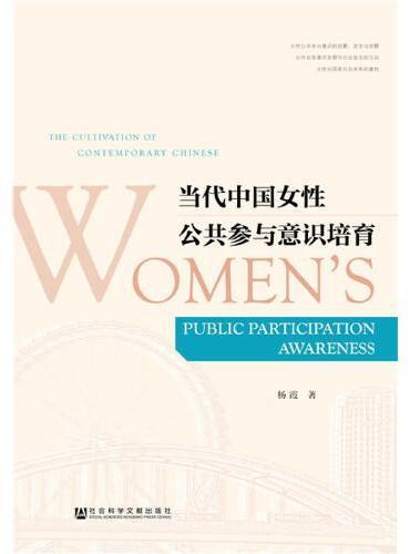 当代中国女性公共参与意识培育