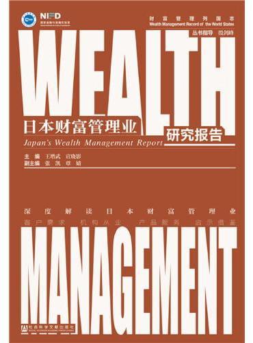 日本财富管理业研究报告