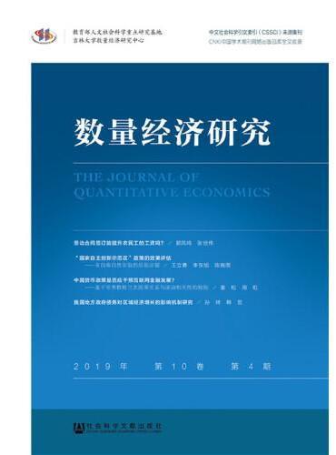 数量经济研究 2019年第10卷第4期