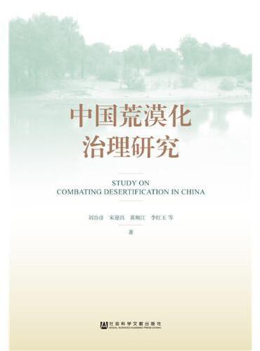 中国荒漠化治理研究
