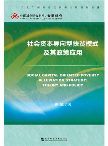 社会资本导向型扶贫模式及其政策应用