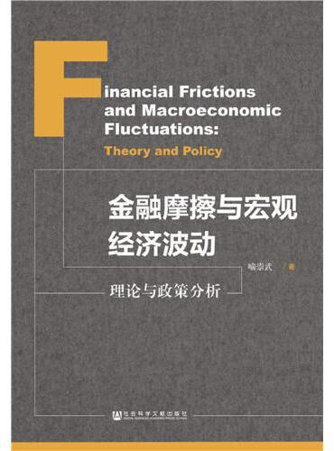 金融摩擦与宏观经济波动:理论与政策分析