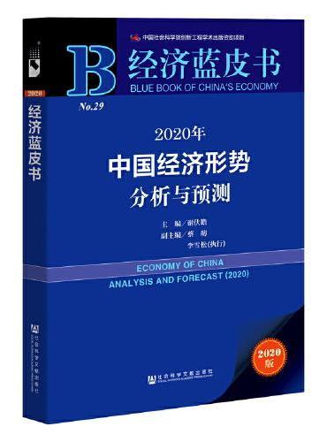 经济蓝皮书:2020年中国经济形势分析与预测