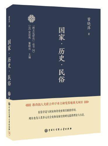 跨文化研究丛书--国家 历史 民俗