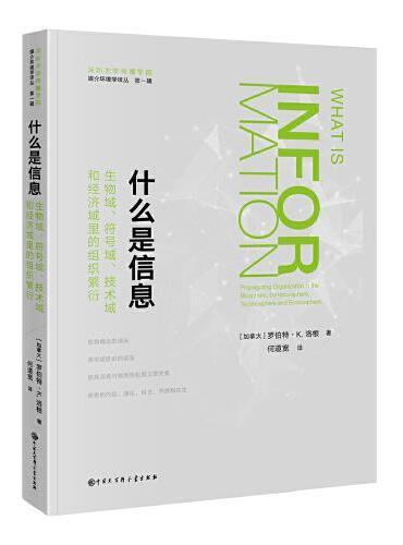 媒介环境学译丛--什么是信息:生物域、符号域、技术域和经济域里的组织繁衍