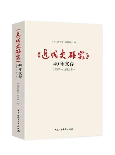 《近代史研究》40年文存(2007-2012年)