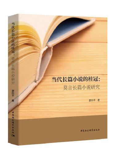 当代长篇小说的桂冠:莫言长篇小说研究