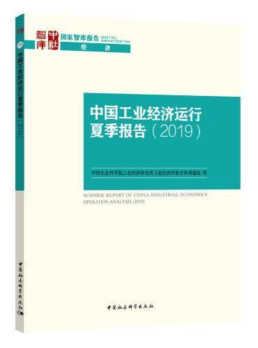 中国工业经济运行夏季报告(2019)