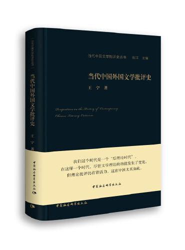 当代中国外国文学批评史
