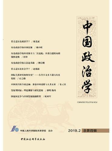 中国政治学-((2019年第二辑,总第四辑))