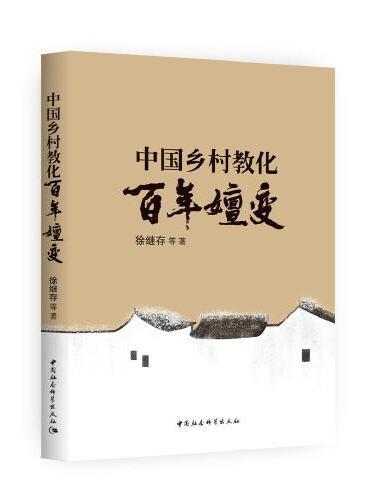 中国乡村教化百年嬗变