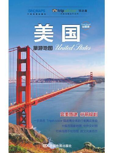出国游·美国旅游地图