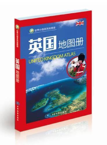 世界分国系列地图册·英国地图册