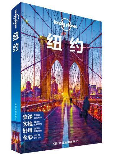 LP系列-孤独星球Lonely Planet旅行指南系列-纽约(第二版)