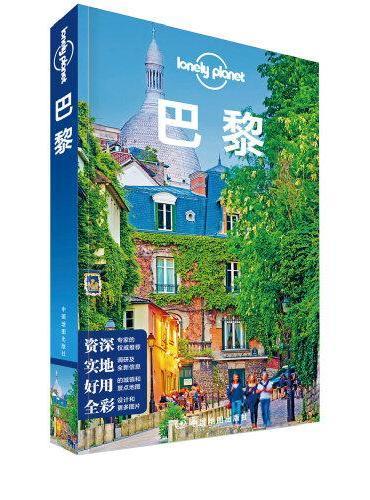 LP系列-孤独星球Lonely Planet旅行指南系列-巴黎(第二版)