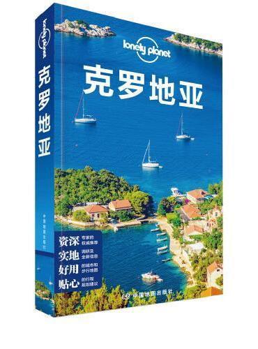 LP系列-孤独星球Lonely Planet旅行指南系列-克罗地亚(第二版)