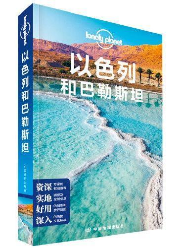 LP系列-孤独星球Lonely Planet旅行指南系列-以色列和巴勒斯坦(第二版)