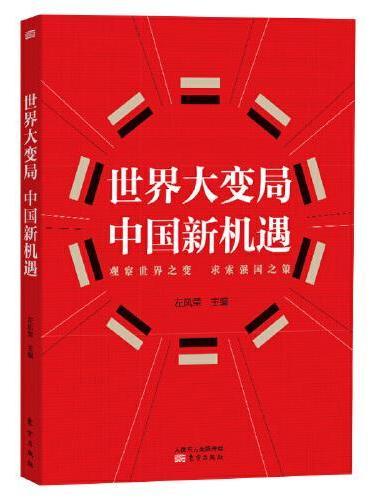 世界大变局  中国新机遇