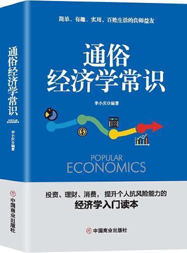 通俗经济学常识