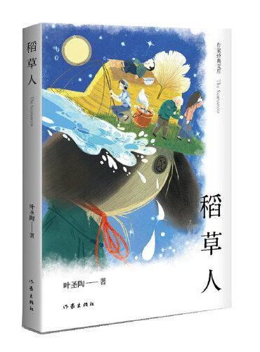 稻草人(作家经典文库)
