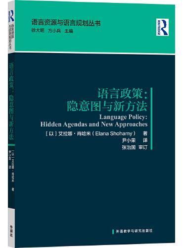 语言政策:隐意图与新方法(语言资源与语言规划丛书)