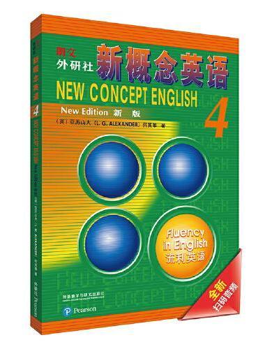 朗文·外研社·新概念英语4流利英语学生用书(全新版 附扫码音频)