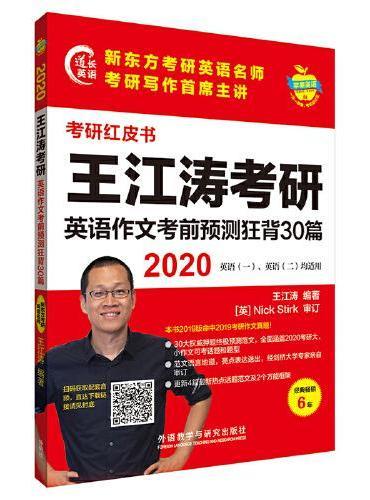 苹果英语考研红皮书:2020王江涛考研英语作文考前预测狂背30篇