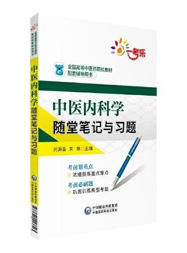 中医内科学随堂笔记与习题/全国高等中医药院校教材配套辅导用书