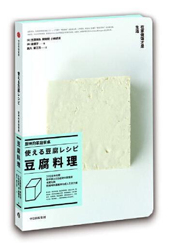 厨神的家庭餐桌·豆腐料理