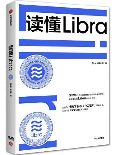 读懂Libra