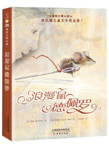 国际大奖小说——浪漫鼠德佩罗