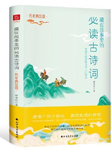 藏在故事里的必读古诗词·历史典故篇(国风版,你应该熟读的中国古诗词)