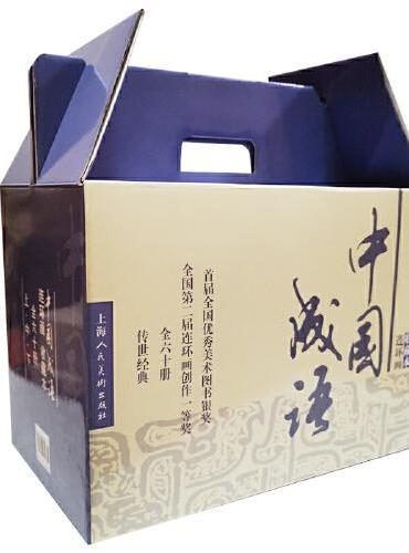 中国成语连环画(1-60)(收藏本)