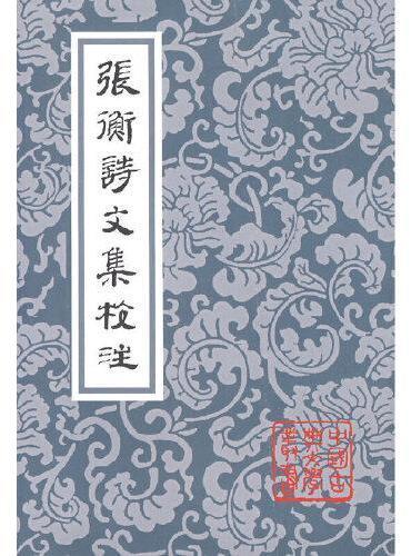 张衡诗文集校注(平)(中国古典文学丛书)