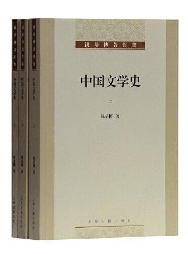 中国文学史(全三册)(钱基博著作集)
