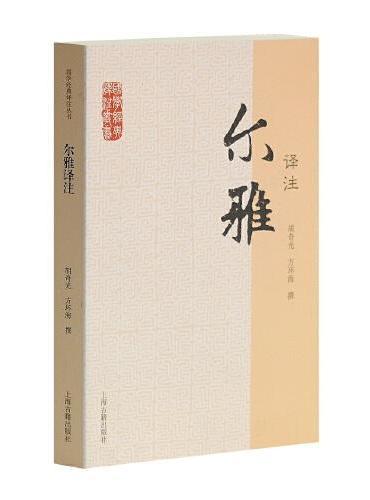 尔雅译注(国学经典译注丛书)