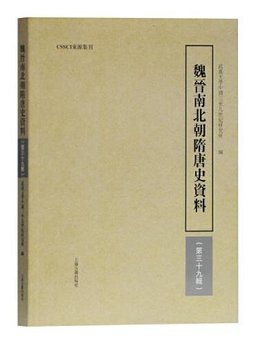 魏晋南北朝隋唐史资料(第三十九辑)