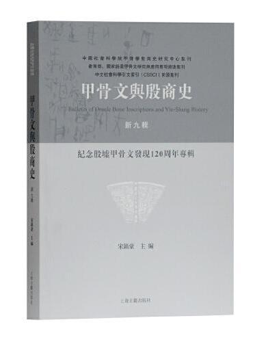 甲骨文与殷商史.新九辑,纪念殷墟甲骨文发现120周年专辑