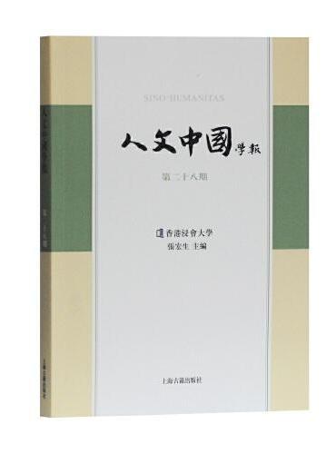 人文中国学报(第28期)